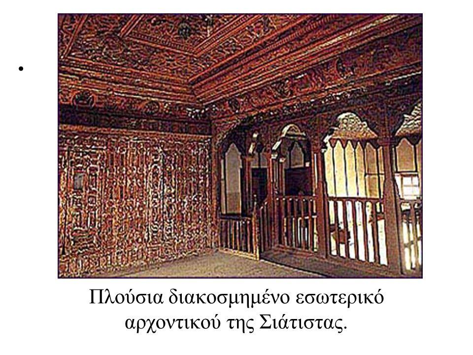 Πλούσια διακοσμημένο εσωτερικό αρχοντικού της Σιάτιστας.