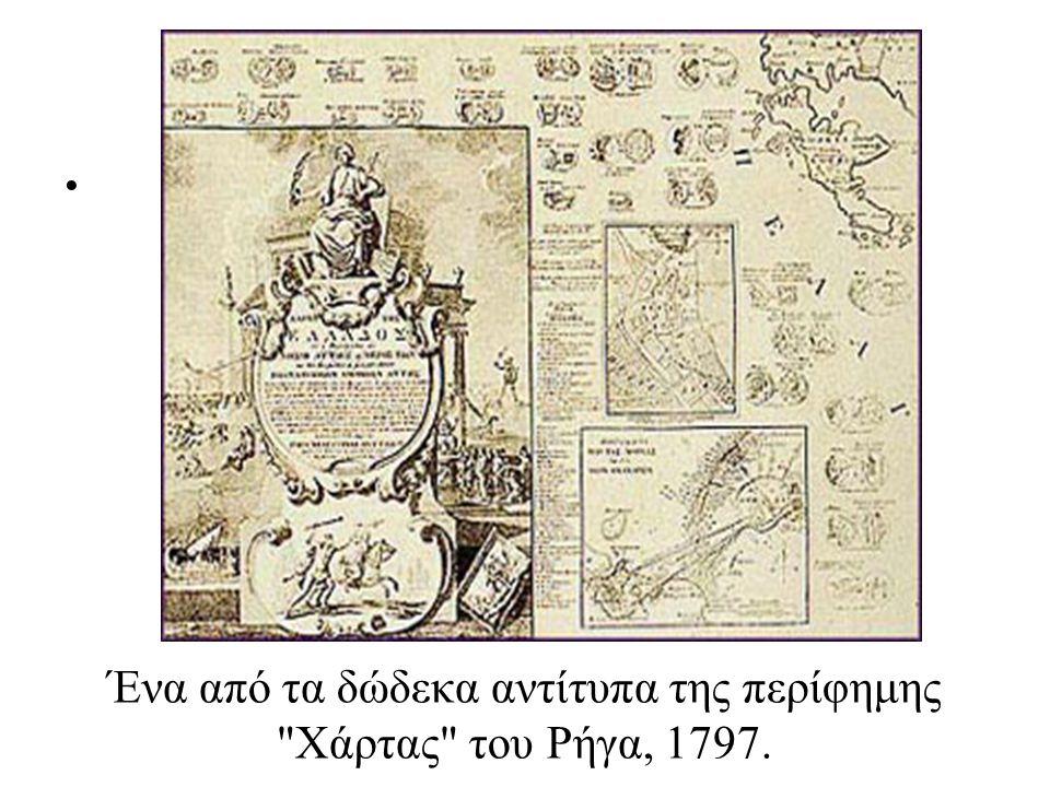 Ένα από τα δώδεκα αντίτυπα της περίφημης Χάρτας του Ρήγα, 1797.