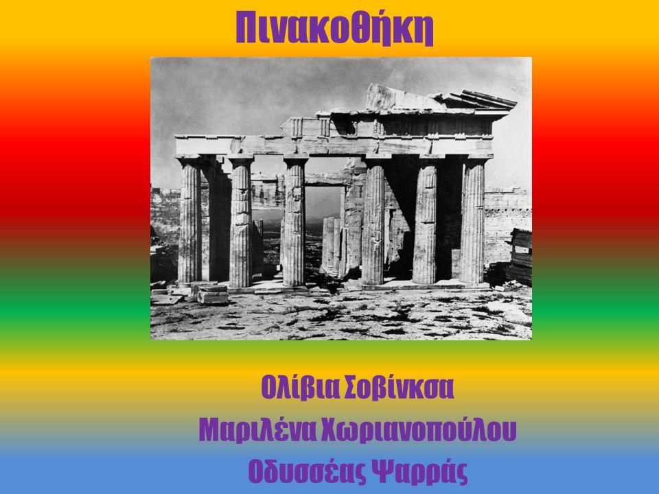 Εισαγωγή Ναός ή πινακοθήκη; Άλλα μας λέει ο Παυσανίας άλλα οι ιστορικές αναφορές.