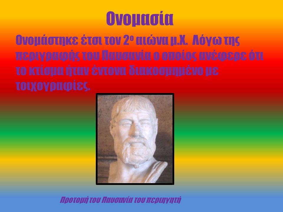 Ονομασία Ονομάστηκε έτσι τον 2 ο αιώνα μ.Χ. Λόγω της περιγραφής του Παυσανία ο οποίος ανέφερε ότι το κτίσμα ήταν έντονα διακοσμημένο με τοιχογραφίες.