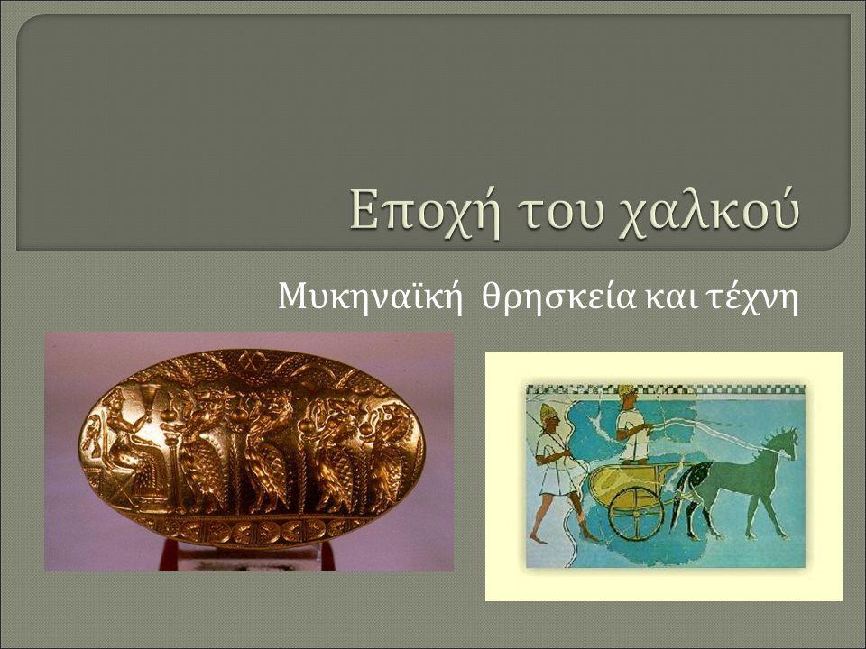 Κυρίαρχη μυκηναϊκή θεότητα ήταν η «Κυρία Πότνια» (=σεβάσμια).