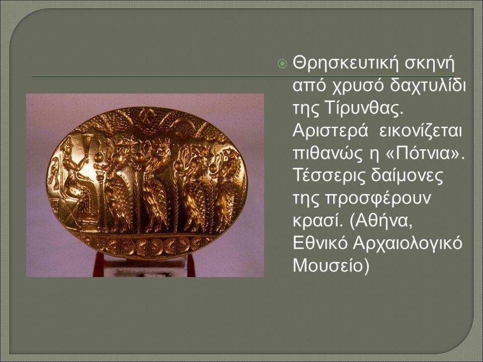  Χαρακτηριστικά είδη μεταλλοτεχνίας :  κοσμήματα,  πολυτελή αντικείμενα με πολύτιμα υλικά ( χρυσός, ασήμι κλπ ):  χρυσά κύπελα,  Προσωπίδες  αγαλματίδια  ή ανάγλυφα από ελεφαντοκόκαλο