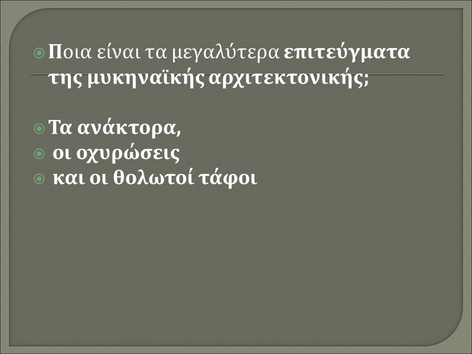  Ίδρυμα Μείζονος Ελληνισμού : www.ime.chronos.gr  Ηλεκτρονική βιβλιοθήκη ιδρύματος Λάτση : www.latsis-foundation.org : Ν.