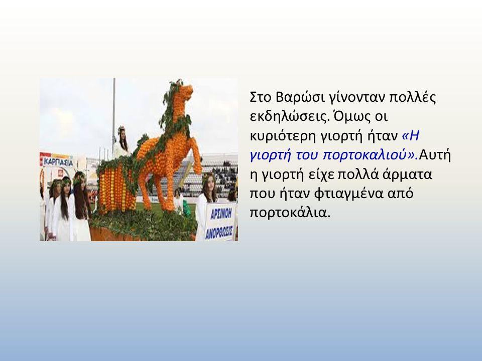 Στο Βαρώσι γίνονταν πολλές εκδηλώσεις.