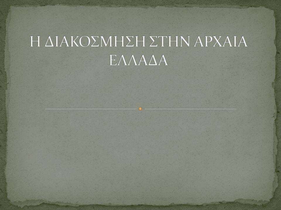 Η αρχαία Ελληνική κατοικία χωρίζονταν στο ιδιωτικό και το επίσημο μέρος σύμφωνα με το Βιτρούβιο.