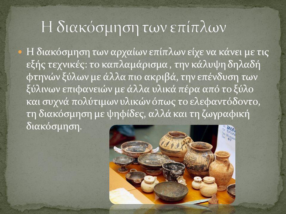 Η διακόσμηση των αρχαίων επίπλων είχε να κάνει με τις εξής τεχνικές: το καπλαμάρισμα, την κάλυψη δηλαδή φτηνών ξύλων με άλλα πιο ακριβά, την επένδυση