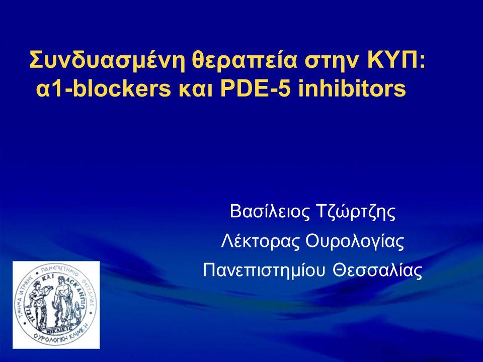 Συνδυασμένη θεραπεία στην ΚΥΠ: α1-blockers και PDE-5 inhibitors Βασίλειος Τζώρτζης Λέκτορας Ουρολογίας Πανεπιστημίου Θεσσαλίας