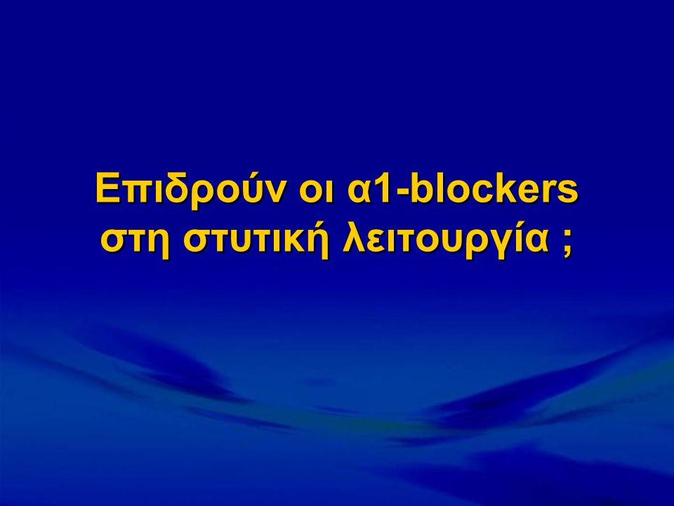 Επιδρούν οι α1-blockers στη στυτική λειτουργία ;