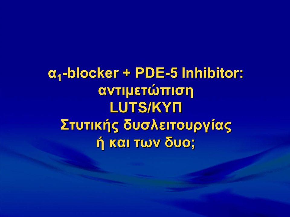 α 1 -blocker + PDE-5 Inhibitor: αντιμετώπιση LUTS/ΚΥΠ Στυτικής δυσλειτουργίας ή και των δυο;