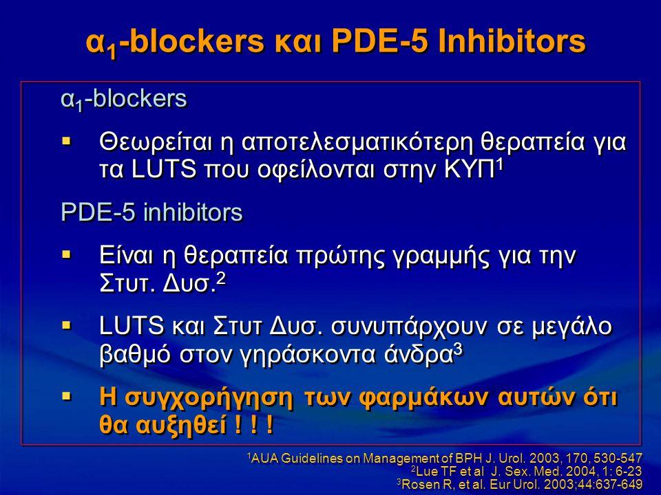 α 1 -blockers  Θεωρείται η αποτελεσματικότερη θεραπεία για τα LUTS που οφείλονται στην ΚΥΠ 1 PDE-5 inhibitors  Είναι η θεραπεία πρώτης γραμμής για τ