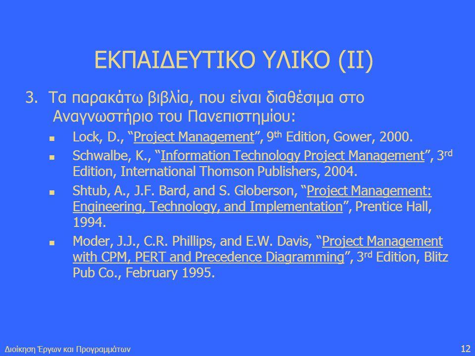 12 Διοίκηση Έργων και Προγραμμάτων ΕΚΠΑΙΔΕΥΤΙΚΟ ΥΛΙΚΟ (ΙI) 3.