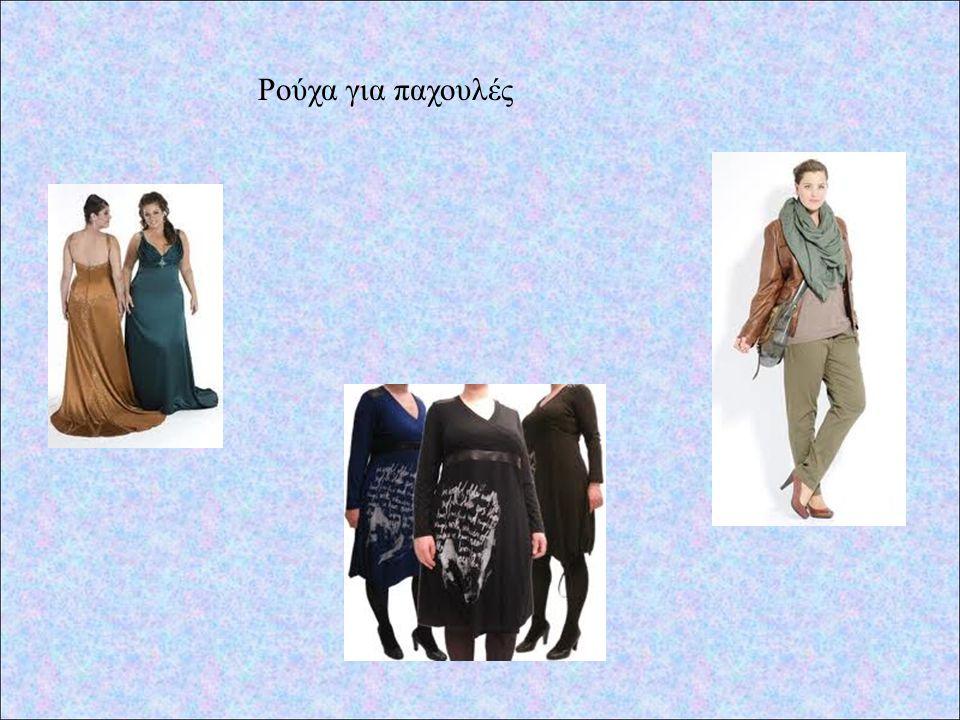 Ρούχα για αδύνατες