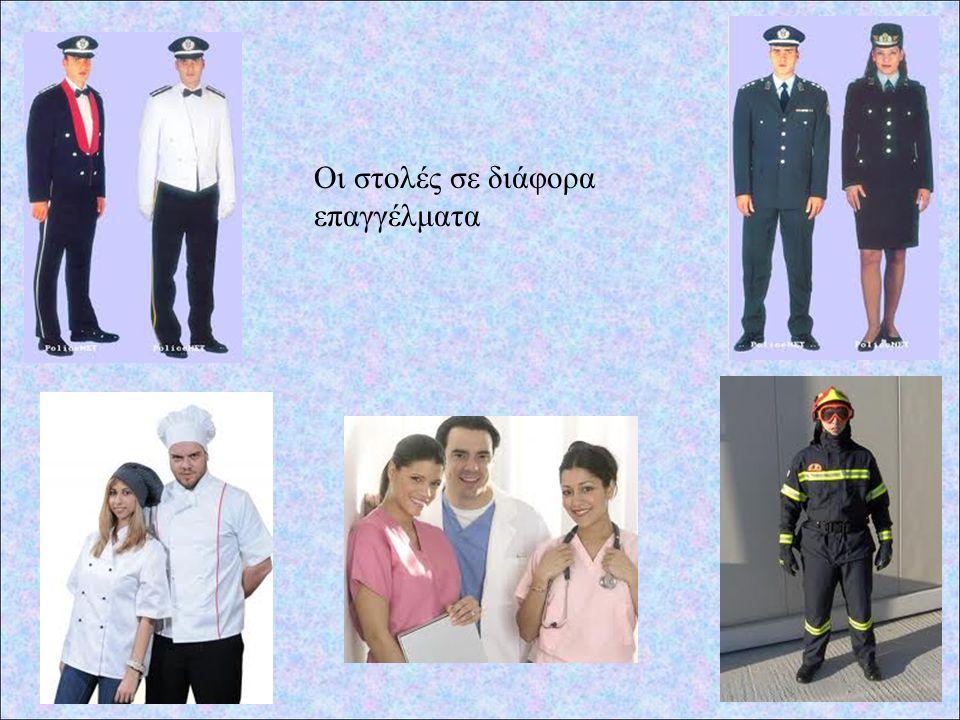 Οι στολές σε διάφορα επαγγέλματα