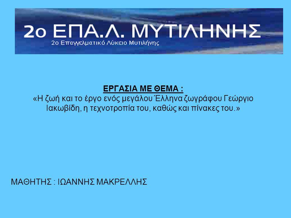 Η παρούσα εργασία έχει στόχο να παρουσιάσει και να προσεγγίσει τον ζωγράφο Γεώργιο Ιακωβίδη, έναν από τους μεγαλύτερους Έλληνες ζωγράφους.