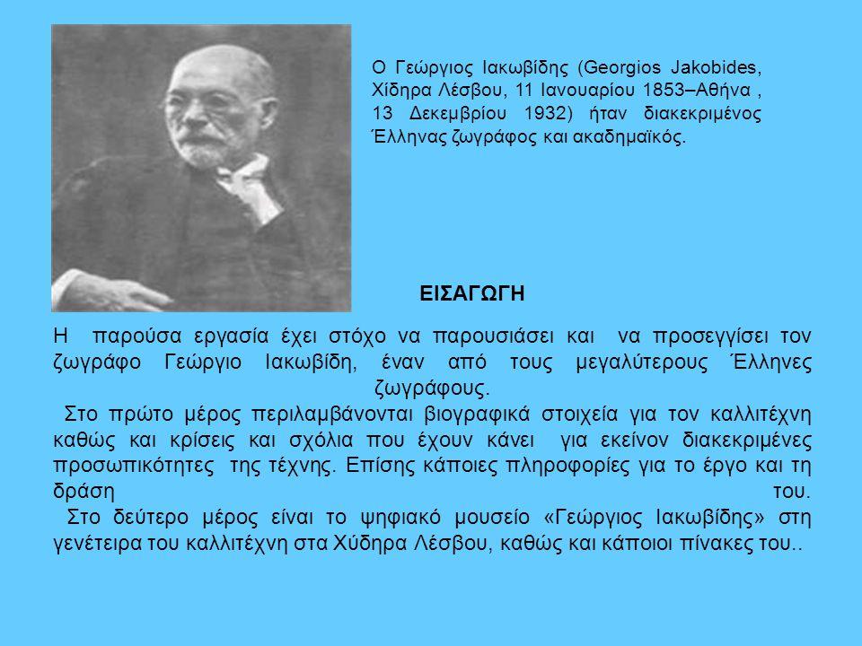 Ο Γεώργιος Ιακωβίδης (1853-1932), ο κατεξοχήν εκπρόσωπος της ακαδημαϊκής ζωγραφικής στην Ελλάδα και ένας από τους κορυφαίους του εικοστού αιώνα, σπούδασε στο «Σχολείο των Τεχνών» του Πολυτεχνείου, γλυπτική και ζωγραφική.