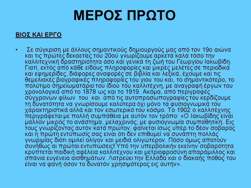 Ο Γεώργιος Ιακώβου Ιακωβίδης γεννήθηκε στα Χύδηρα της Λέσβου στις 11 του Γενάρη του 1853 και πέθανε στην Αθήνα στις 13 του Δεκέμβρη του 1932, ένα μήνα περίπου πριν κλείσει τα ογδόντα του χρόνια.