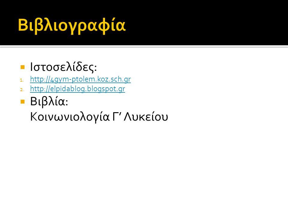  Ιστοσελίδες: 1. http://4gym-ptolem.koz.sch.gr http://4gym-ptolem.koz.sch.gr 2.