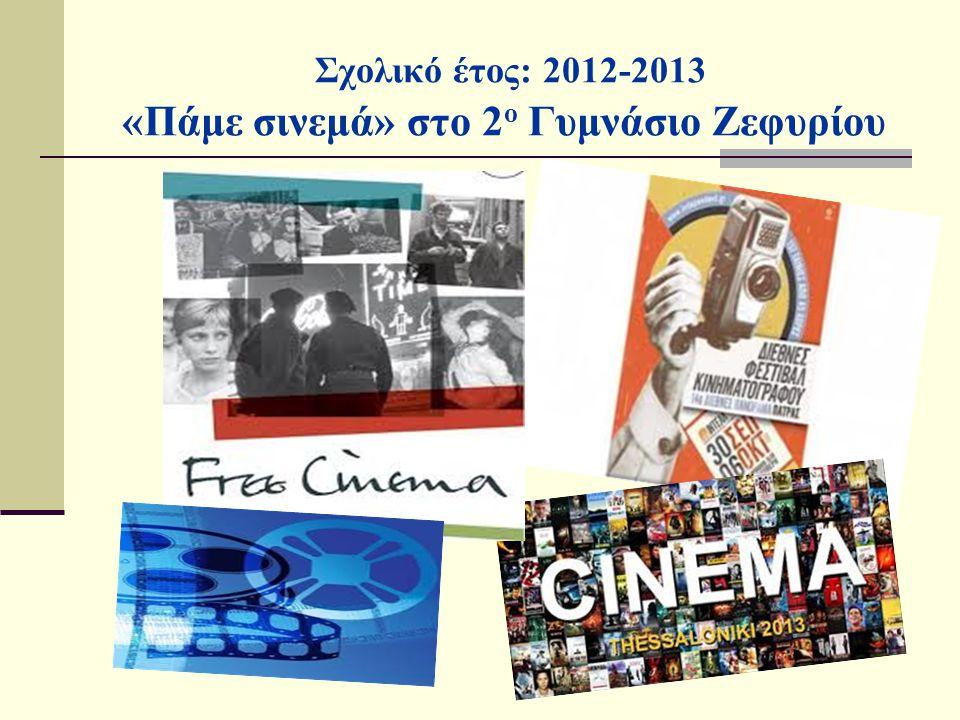 Σχολικό έτος: 2012-2013 «Πάμε σινεμά» στο 2 ο Γυμνάσιο Ζεφυρίου