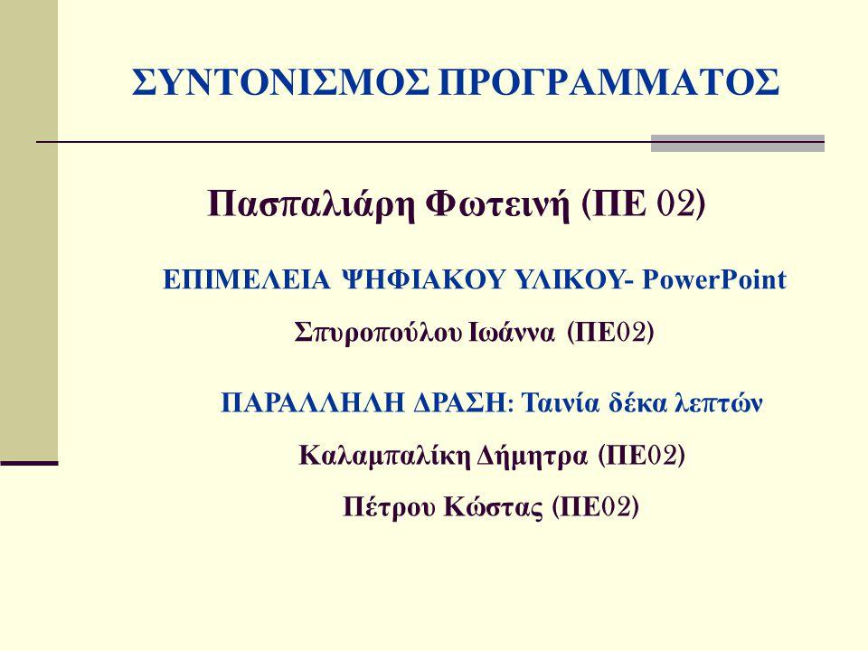 ΣΥΝΤΟΝΙΣΜΟΣ ΠΡΟΓΡΑΜΜΑΤΟΣ Πασ π αλιάρη Φωτεινή ( ΠΕ 02) ΕΠΙΜΕΛΕΙΑ ΨΗΦΙΑΚΟΥ ΥΛΙΚΟΥ- PowerPoint Σ π υρο π ούλου Ιωάννα ( ΠΕ 02) ΠΑΡΑΛΛΗΛΗ ΔΡΑΣΗ : Ταινία