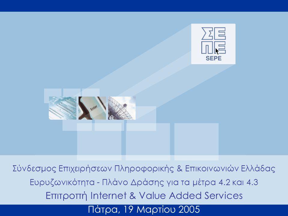 Σύνδεσμος Επιχειρήσεων Πληροφορικής & Επικοινωνιών Ελλάδας Ευρυζωνικότητα - Πλάνο Δράσης για τα μέτρα 4.2 και 4.3 Επιτροπή Internet & Value Added Services Πάτρα, 19 Μαρτίου 2005