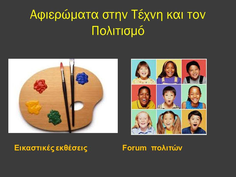 Αφιερώματα στην Τέχνη και τον Πολιτισμό Εικαστικές εκθέσειςForum πολιτών