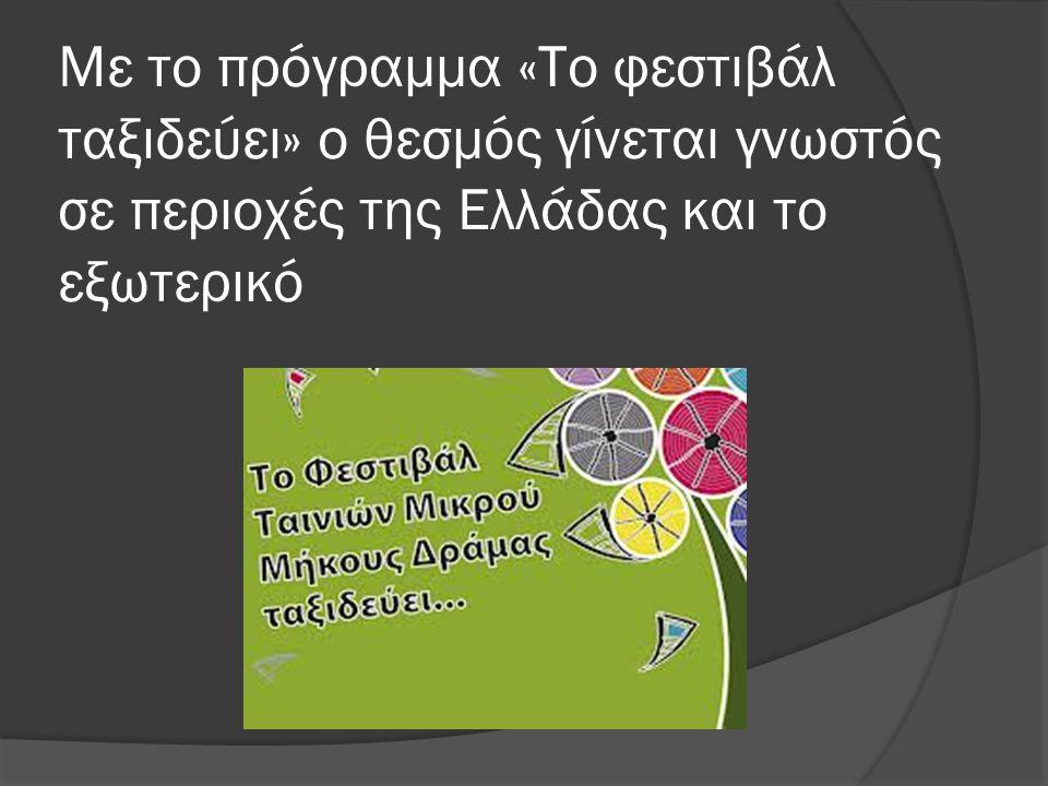 Με το πρόγραμμα «Το φεστιβάλ ταξιδεύει» ο θεσμός γίνεται γνωστός σε περιοχές της Ελλάδας και το εξωτερικό