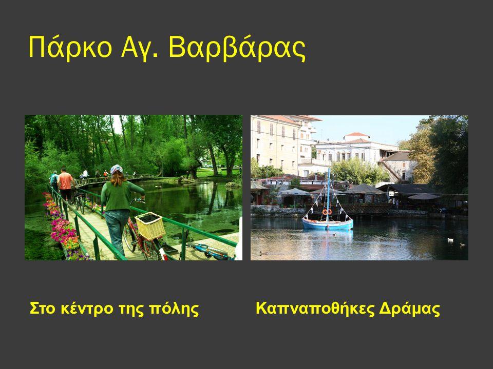 Πάρκο Αγ. Βαρβάρας Στο κέντρο της πόληςΚαπναποθήκες Δράμας
