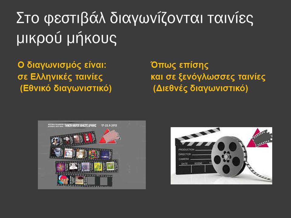Στο φεστιβάλ διαγωνίζονται ταινίες μικρού μήκους Ο διαγωνισμός είναι: σε Ελληνικές ταινίες (Εθνικό διαγωνιστικό) Όπως επίσης και σε ξενόγλωσσες ταινίες (Διεθνές διαγωνιστικό)