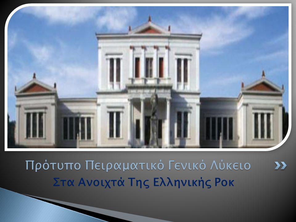 Στα Ανοιχτά Της Ελληνικής Ροκ Πρότυπο Πειραματικό Γενικό Λύκειο