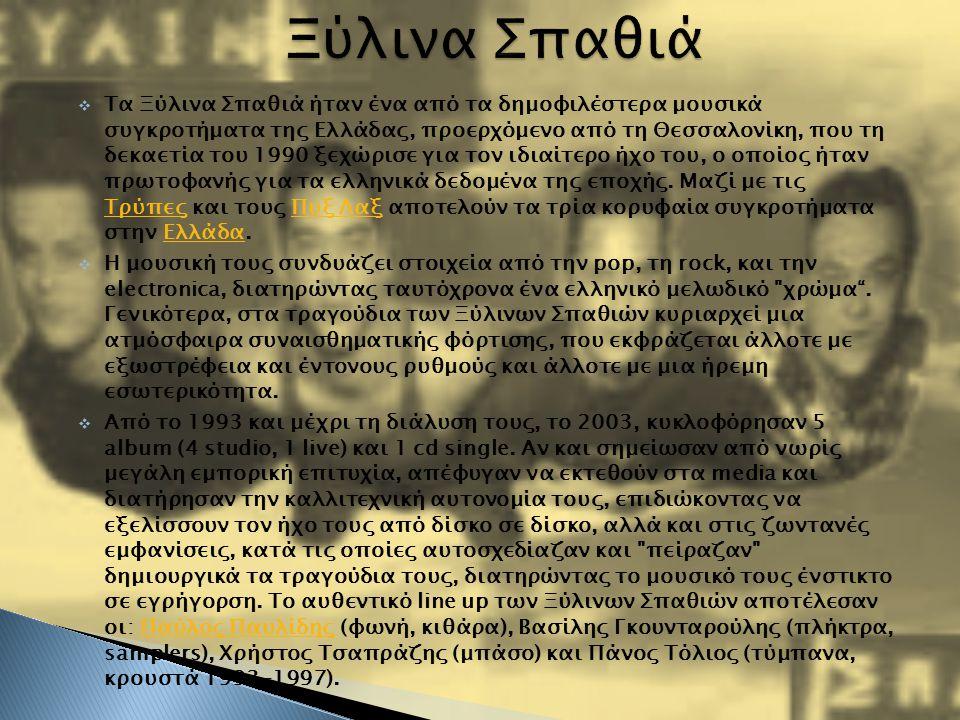  Τα Ξύλινα Σπαθιά ήταν ένα από τα δημοφιλέστερα μουσικά συγκροτήματα της Ελλάδας, προερχόμενο από τη Θεσσαλονίκη, που τη δεκαετία του 1990 ξεχώρισε γ