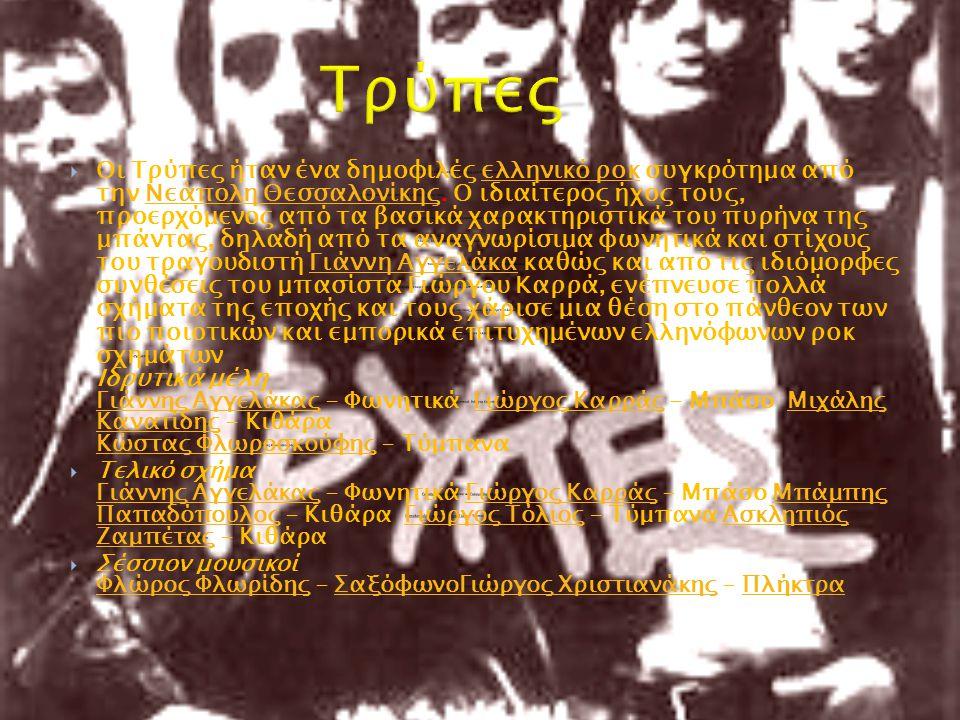  Οι Τρύπες ήταν ένα δημοφιλές ελληνικό ροκ συγκρότημα από την Νεάπολη Θεσσαλονίκης. Ο ιδιαίτερος ήχος τους, προερχόμενος από τα βασικά χαρακτηριστικά