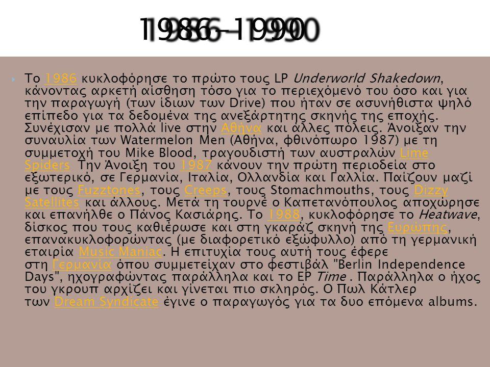  Το 1986 κυκλοφόρησε το πρώτο τους LP Underworld Shakedown, κάνοντας αρκετή αίσθηση τόσο για το περιεχόμενό του όσο και για την παραγωγή (των ίδιων τ