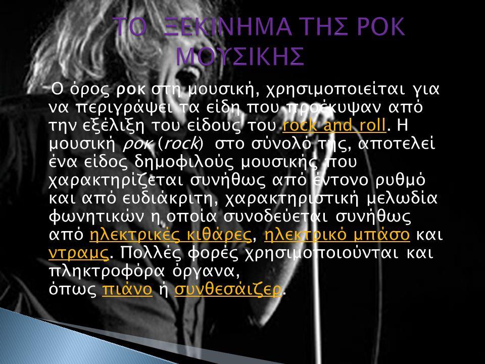 Η ελληνική ροκ ξεκίνησε στις αρχές του 1960 με τη δημιουργία των διαφόρων αγγλόφωνων συγκροτημάτων pop-rock, όπως οι The Forminx, The Idols και oι The Olympians.