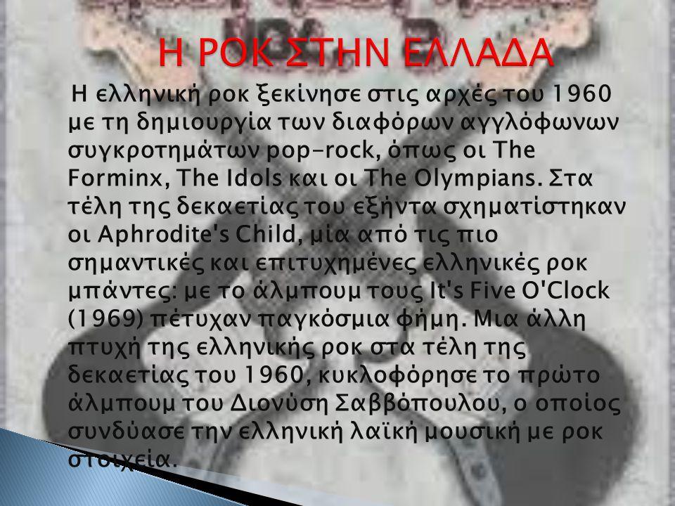  Η ελληνική ροκ πρώτα κορυφώθηκε στις αρχές της δεκαετίας του εβδομήντα, ενώ η Ελλάδα εξακολουθούσε να κυβερνάται από στρατιωτική δικτατορία  Ο Κώστας Τουρνάς είναι ένας από τους πρωτοπόρους της ελληνικής ροκ.