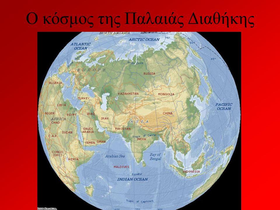 Ο κόσμος της Παλαιάς Διαθήκης