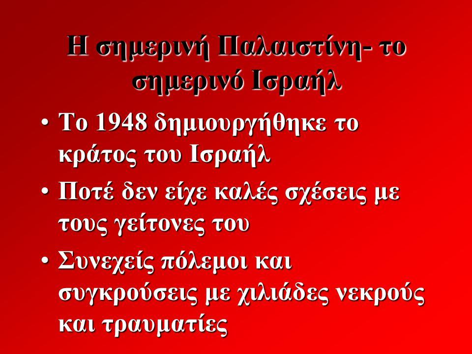 Η σημερινή Παλαιστίνη- το σημερινό Ισραήλ Το 1948 δημιουργήθηκε το κράτος του ΙσραήλΤο 1948 δημιουργήθηκε το κράτος του Ισραήλ Ποτέ δεν είχε καλές σχέ