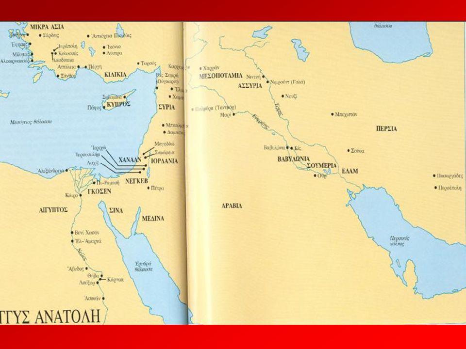 Η Μέση Ανατολή είναι η κοιτίδα του πολιτισμού Που δημιουργήθηκαν μεγάλοι πολιτισμοί; Ποια μεγάλα επιτεύγματα πέτυχαν αυτοί οι λαοί; Στη Μεσοποταμία και στο Νείλο Νείλο Δημιουργήθηκαν οι πρώτες πόλεις, επινοήθηκε η γραφή, ο τροχός