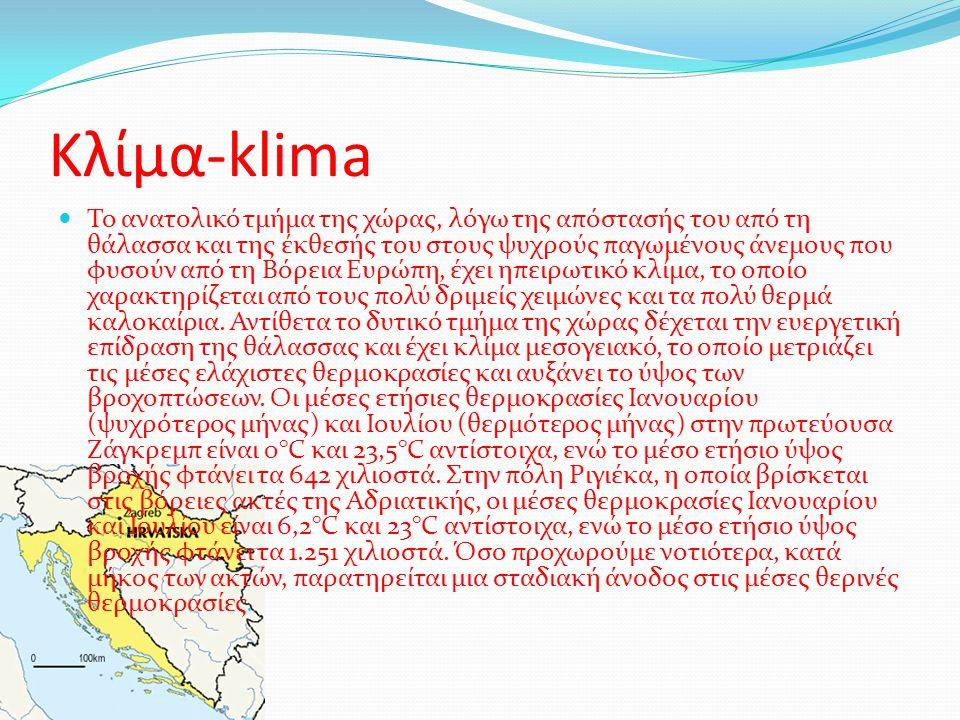 Κλίμα-klima Το ανατολικό τμήμα της χώρας, λόγω της απόστασής του από τη θάλασσα και της έκθεσής του στους ψυχρούς παγωμένους άνεμους που φυσούν από τη