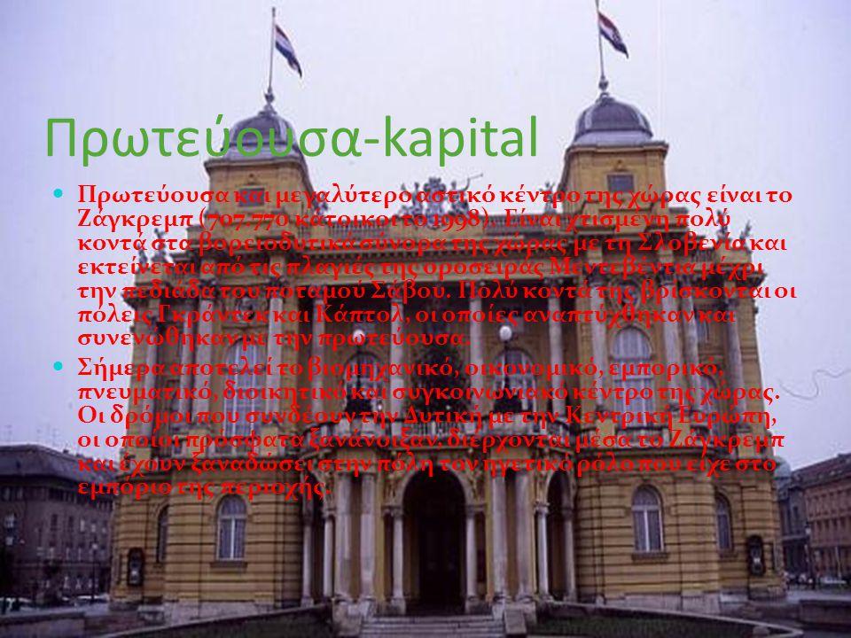 Πρωτεύουσα-kapital Πρωτεύουσα και μεγαλύτερο αστικό κέντρο της χώρας είναι το Ζάγκρεμπ (707.770 κάτοικοι το 1998). Είναι χτισμένη πολύ κοντά στα βορει