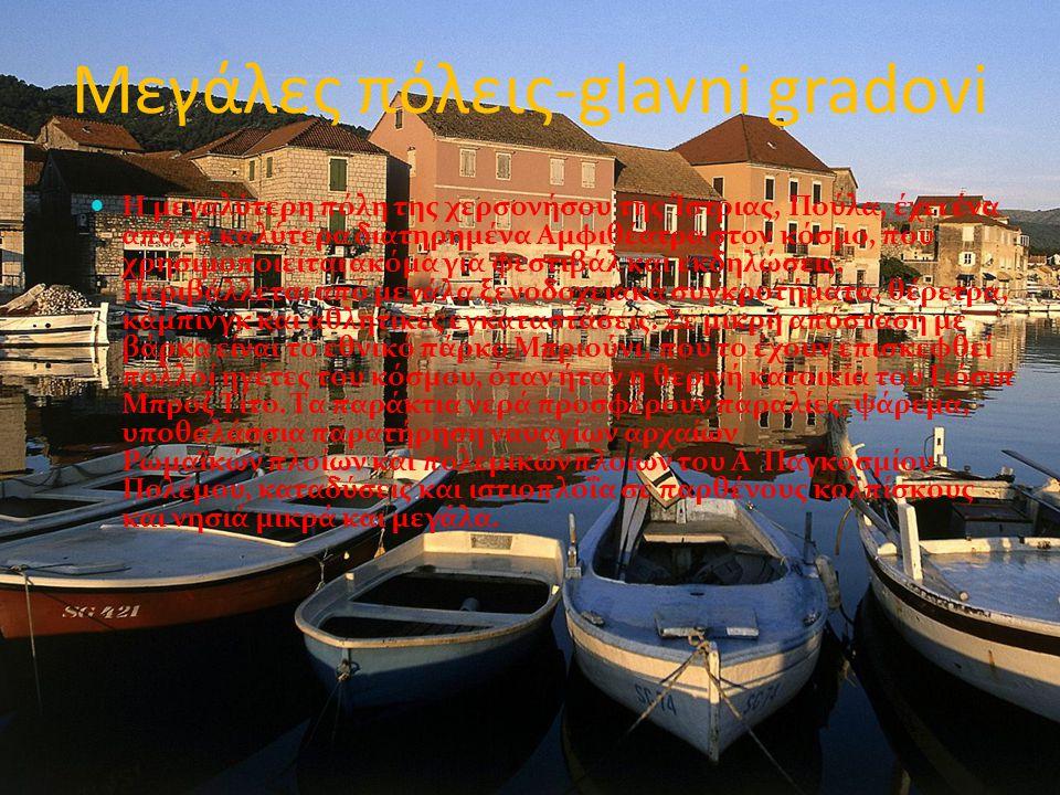 Μεγάλες πόλεις-glavni gradovi Η μεγαλύτερη πόλη της χερσονήσου της Ίστριας, Πούλα, έχει ένα από τα καλύτερα διατηρημένα Αμφιθέατρα στον κόσμο, που χρη