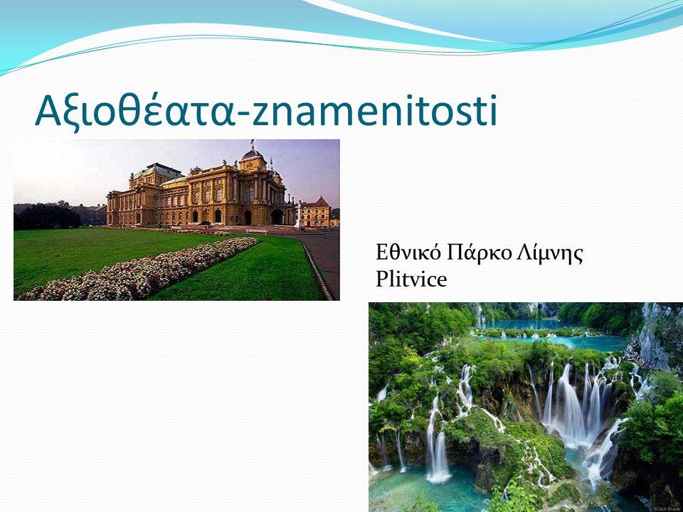 Αξιοθέατα-znamenitosti Εθνικό Πάρκο Λίμνης Plitvice