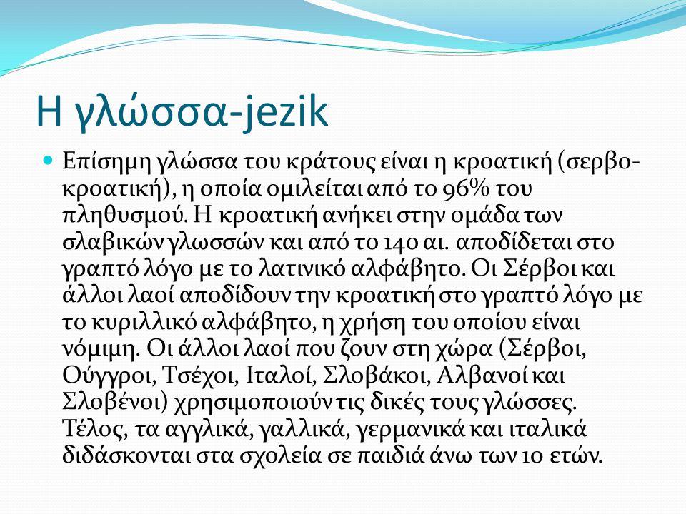 Η γλώσσα-jezik Επίσημη γλώσσα του κράτους είναι η κροατική (σερβο- κροατική), η οποία ομιλείται από το 96% του πληθυσμού. Η κροατική ανήκει στην ομάδα