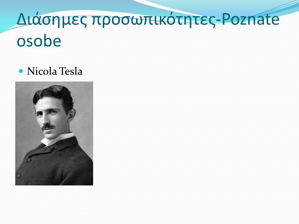 Διάσημες προσωπικότητες-Poznate osobe Nicola Tesla