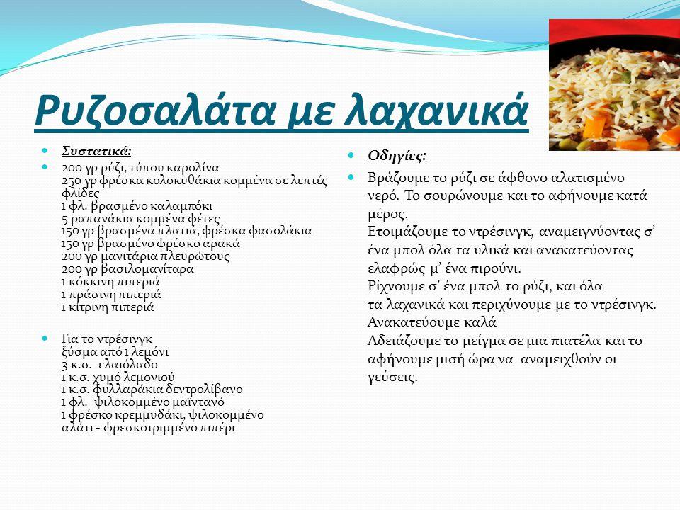 Ρυζοσαλάτα με λαχανικά Συστατικά: 200 γρ ρύζι, τύπου καρολίνα 250 γρ φρέσκα κολοκυθάκια κομμένα σε λεπτές φλίδες 1 φλ. βρασμένο καλαμπόκι 5 ραπανάκια