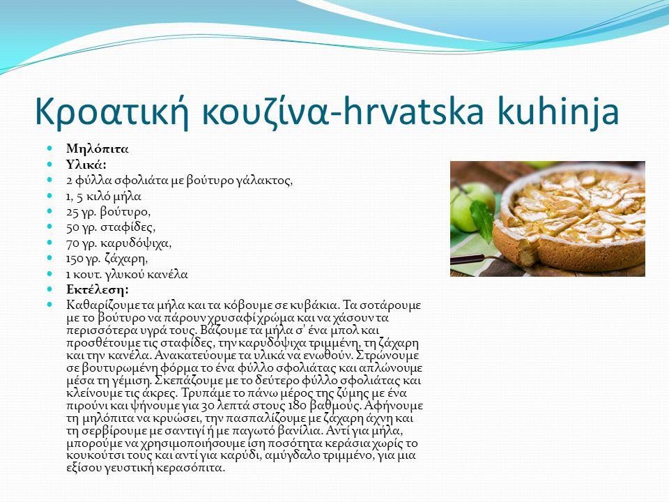Κροατική κουζίνα-hrvatska kuhinja Μηλόπιτα Υλικά: 2 φύλλα σφολιάτα με βούτυρο γάλακτος, 1, 5 κιλό μήλα 25 γρ. βούτυρο, 50 γρ. σταφίδες, 70 γρ. καρυδόψ