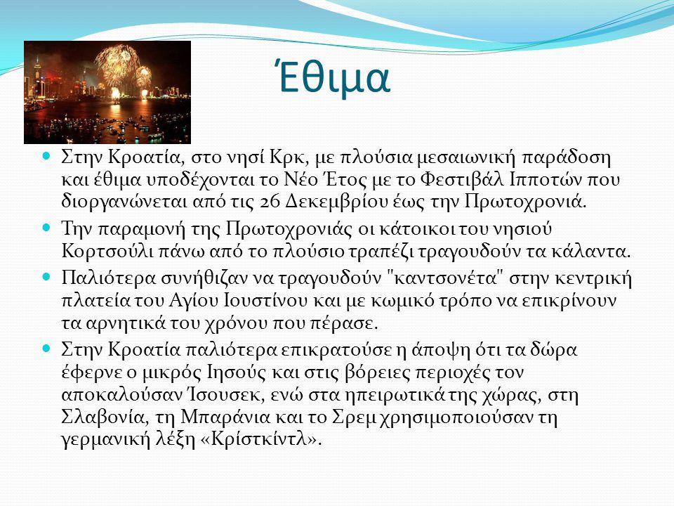 Έθιμα Στην Κροατία, στο νησί Κρκ, με πλούσια μεσαιωνική παράδοση και έθιμα υποδέχονται το Νέο Έτος με το Φεστιβάλ Ιπποτών που διοργανώνεται από τις 26