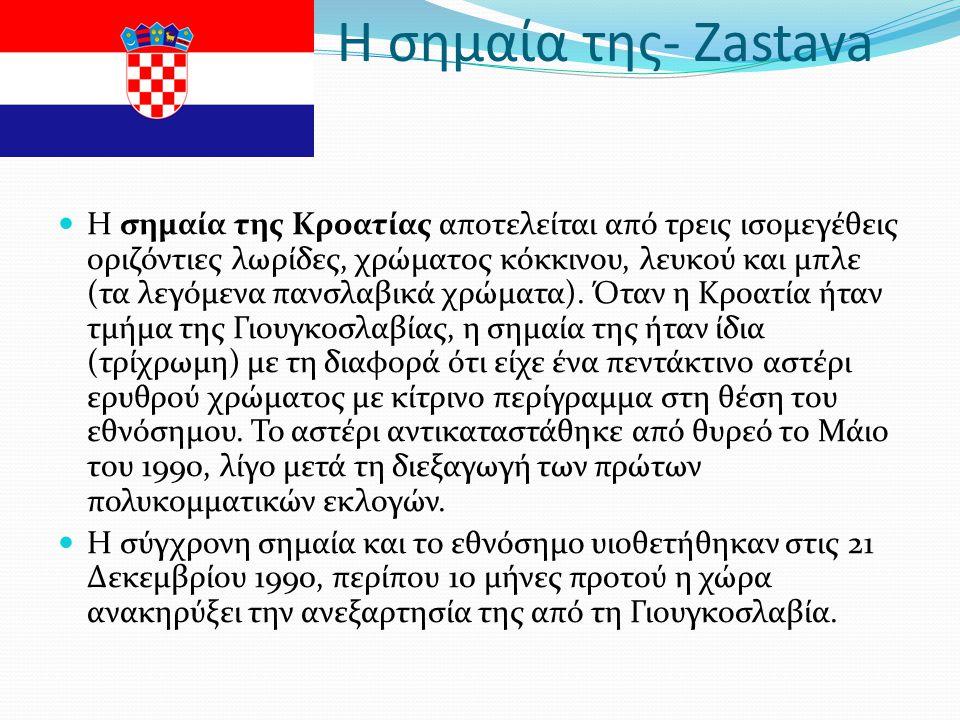 Η σημαία της- Zastava Η σημαία της Κροατίας αποτελείται από τρεις ισομεγέθεις οριζόντιες λωρίδες, χρώματος κόκκινου, λευκού και μπλε (τα λεγόμενα πανσ