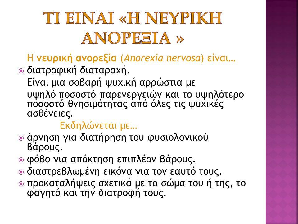 Η νευρική ανορεξία (Anorexia nervosa) είναι…  διατροφική διαταραχή. Είναι μια σοβαρή ψυχική αρρώστια με υψηλό ποσοστό παρενεργειών και το υψηλότερο π