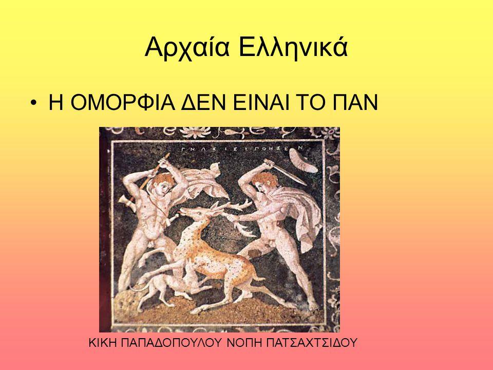 Αρχαία Ελληνικά Η ΟΜΟΡΦΙΑ ΔΕΝ ΕΙΝΑΙ ΤΟ ΠΑΝ ΚΙΚΗ ΠΑΠΑΔΟΠΟΥΛΟΥ ΝΟΠΗ ΠΑΤΣΑΧΤΣΙΔΟΥ