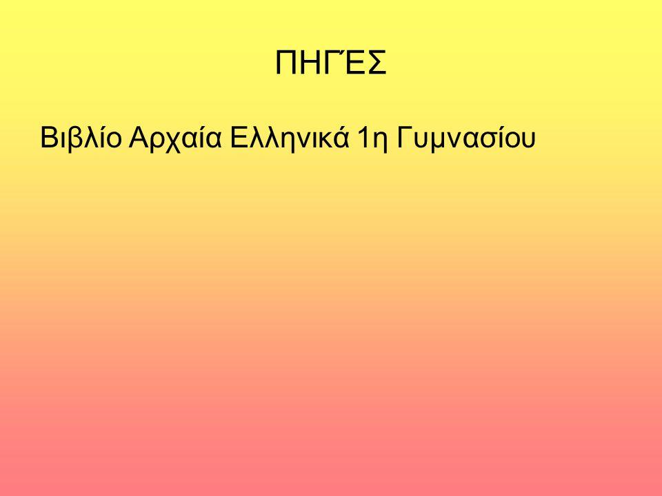 ΠΗΓΈΣ Βιβλίο Αρχαία Ελληνικά 1η Γυμνασίου